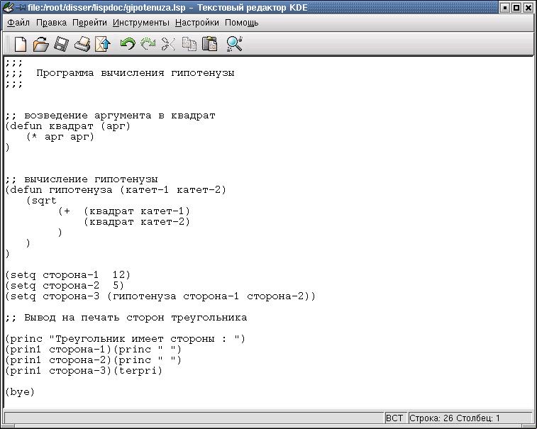 GNU Common Lisp - часть 1